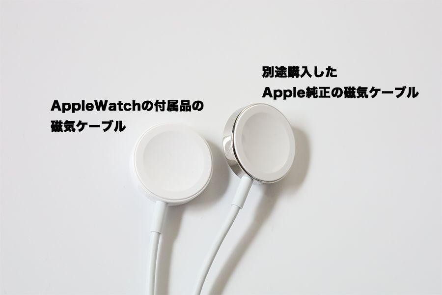 Apple Watchの磁気ケーブルは別途購入したほうが周りがゴージャス
