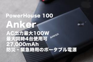 Anker PowerHuse 100のアイキャッチ画像 2
