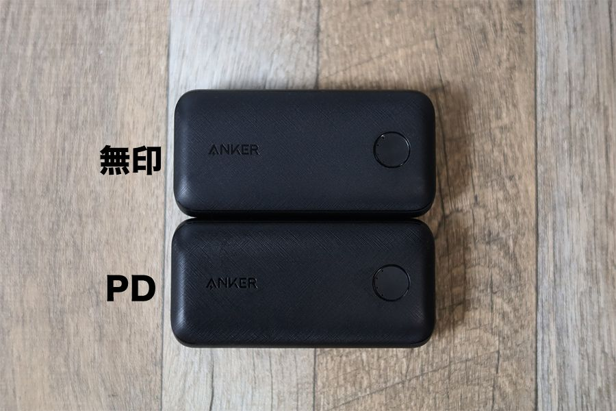 Anker PowerCore 10000 PD Reduxの無印PDの外観はほぼ同じ