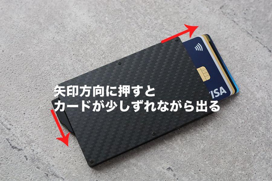 Zeprion クレカスキミング防止のスライド式ケースから矢印方向に押すとカードが5枚同時に出る