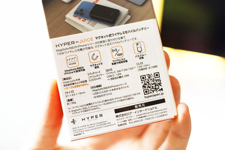HyperJuice Magnetic Wireless Battery Packマグネットワイヤレスモバイルバッテリーの特徴