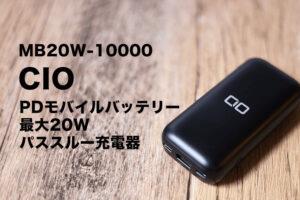 CIO-MB20W-10000のアイキャッチ