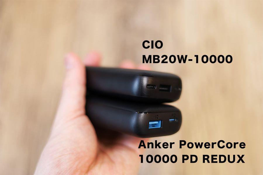 CIO-MB20W-10000とANKER PowerCore 10000PD REDUXの比較4
