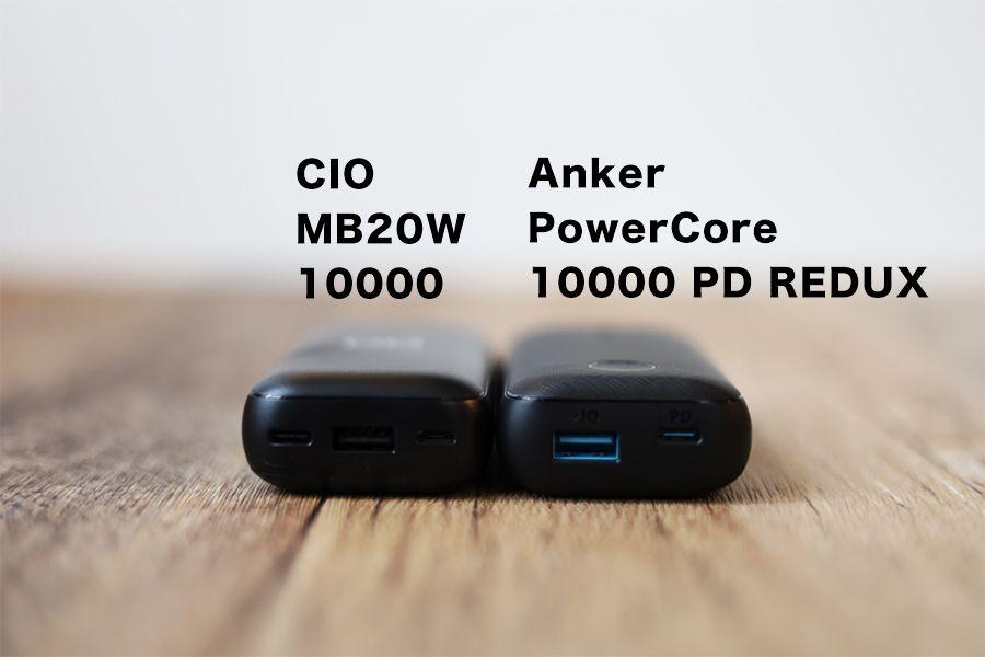 CIO-MB20W-10000とANKER PowerCore 10000 PD REDUXのポート比較