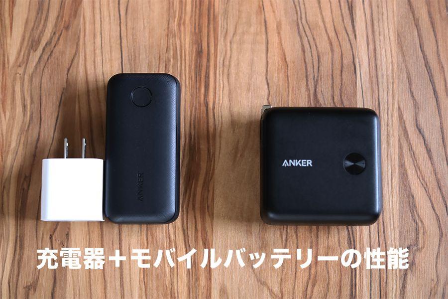 Anker PorwerCore Fusion 10000 PDはモバイルバッテリーと充電器の性能を持つ