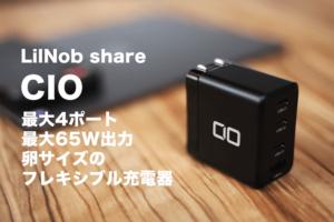 CIO LilNob Share レビュー|超小型でノートPCも対応4ポート充電器【G65W3C1A】のアイキャッチ 2