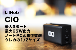 CIO LilNob充電器のアイキャッチ 2