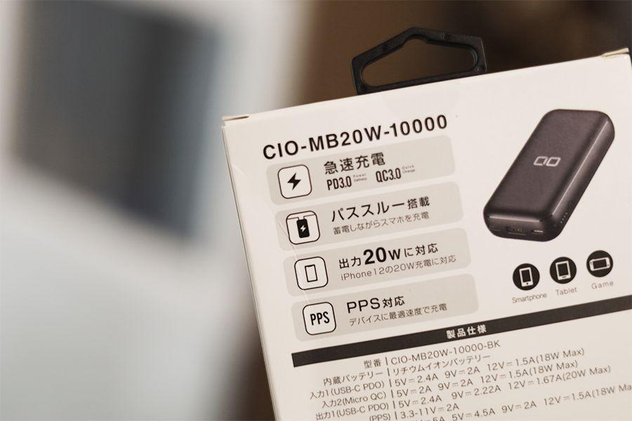 CIO-MB20W-10000-BK PD20Wの特徴