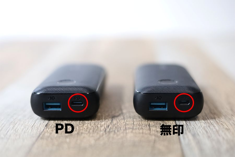 Anker PowerCore 10000 PD Reduxの無印とPDのポート比較
