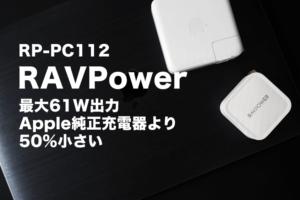 RAVPower RP-PC112長期レビュー|Apple純正充電器が壊れたらまず候補はコレ! 2