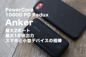 Anker PowerCore 10000 PD Reduxのアイキャッチ