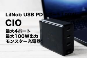 小さな巨人!CIO LilNob USB PD 4ポート100W レビュー 最大100W充電器【G100W3C1A】 2