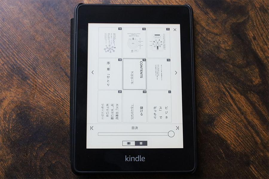 Kindle Paperwhiteの気になった点ページをなんとなく開けれない
