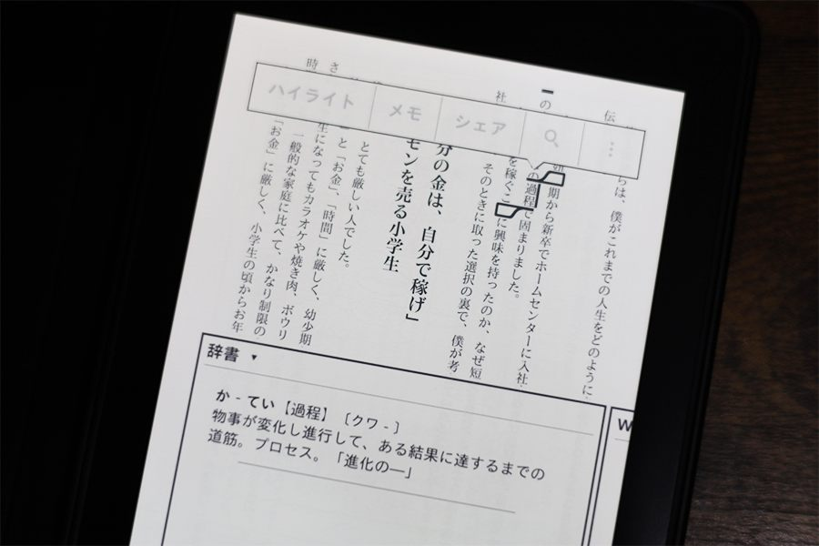 Kindle Paperwhiteは辞書が本当に便利