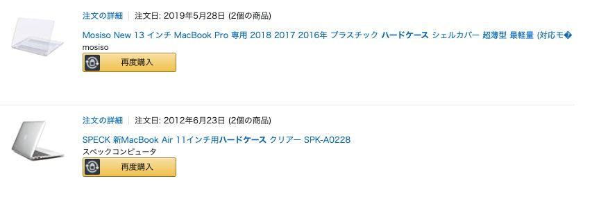 MacBookのハード・ソフトケースの購入履歴