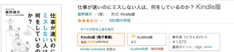 Kindle Unlimitedなら無料の本が多数ある