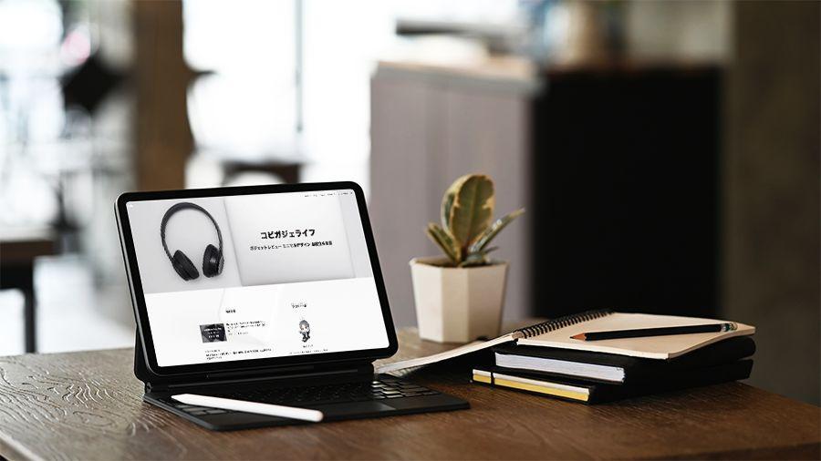 iPadを充電する場面や環境を考える