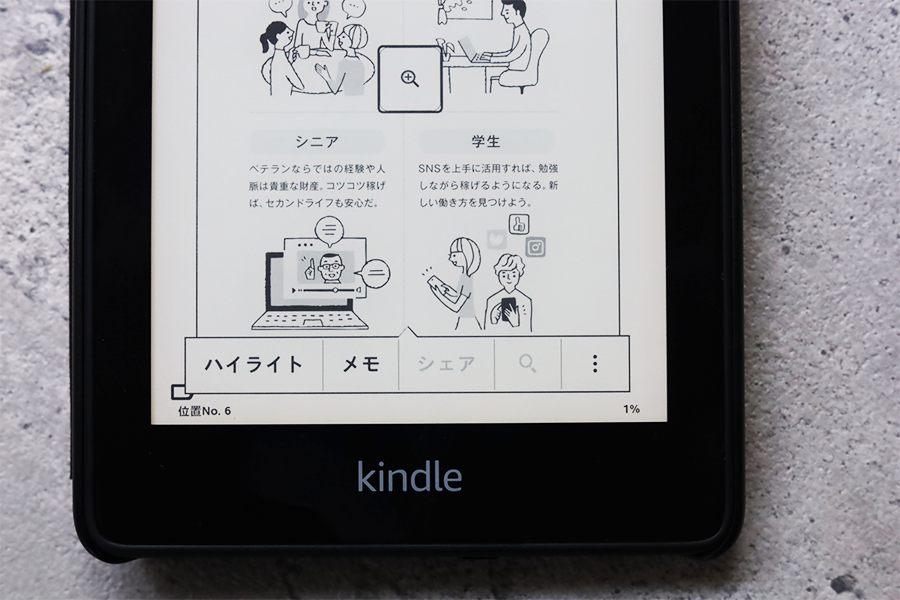 Kindle Paperwhiteは操作が簡単