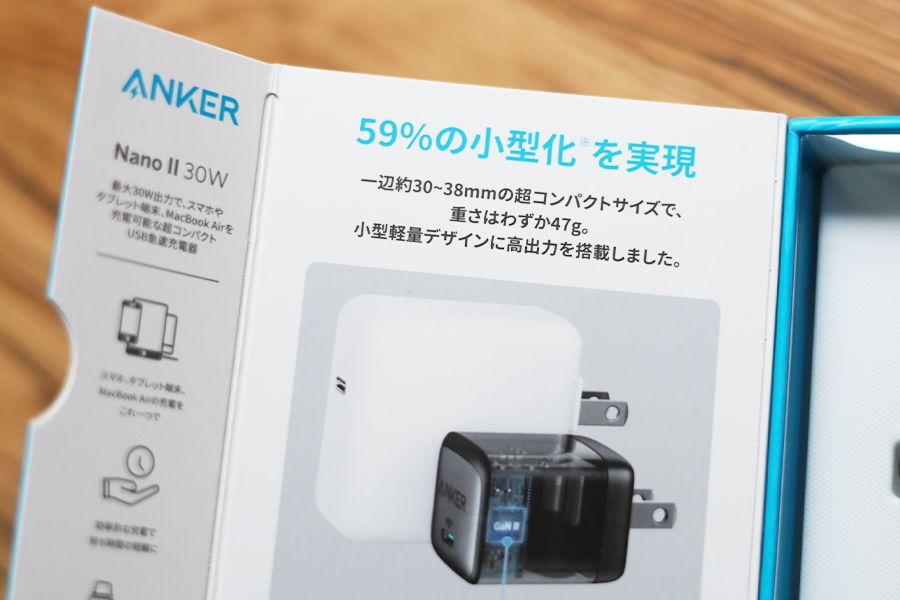 Anker Nano Ⅱ 30Wの特徴
