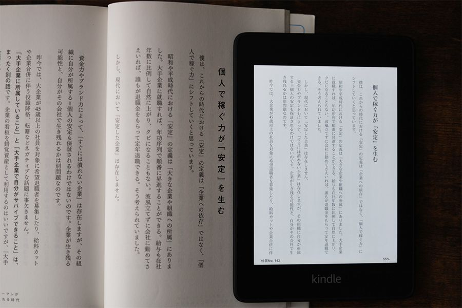 Kindle Paperwhiteの気になった点は画面が大きくない