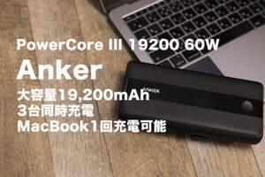 Anker PowerCore III 19200 60Wのアイキャッチ