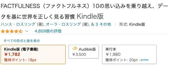 Kindle Paperwhiteは紙版の書籍より安く購入できる