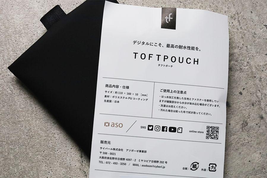 アソボーゼ TOFTPOUCH(タフトポーチ)の特徴