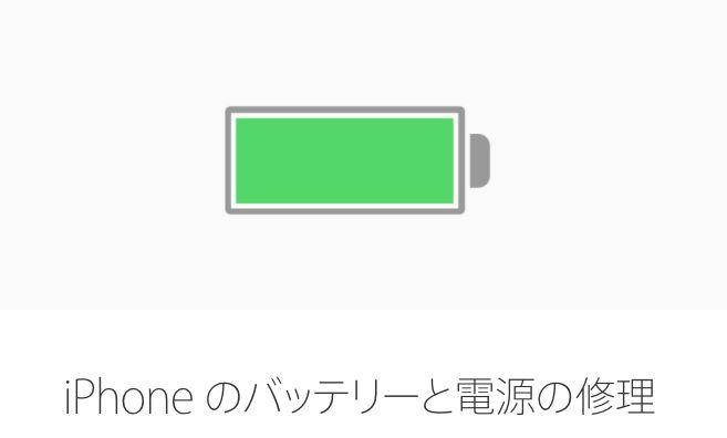Apple Storeでバッテリー修理可能