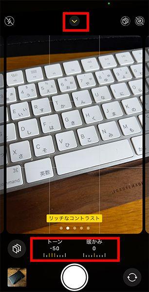 フォトグラススタイルは通常のカメラモードで設定する