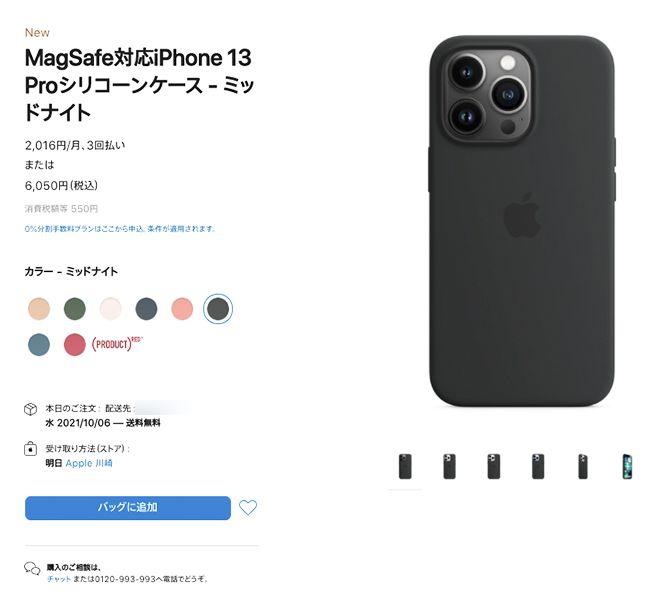 iPhone 13 Proシリコーンケース ミッドナイト