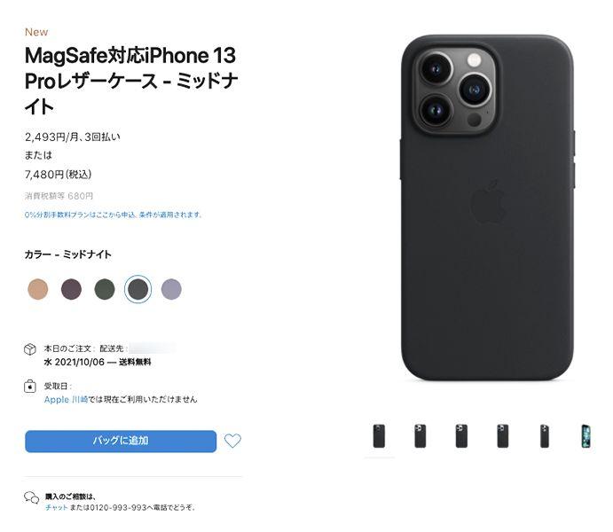 iPhone 13 Proレザーケース ミッドナイト